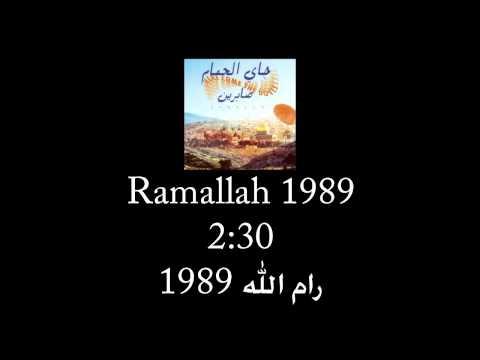 رام الله