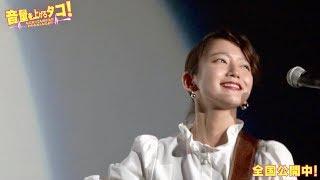 映画『音量を上げろタコ!』特別ライブ映像/阿部サダヲ&吉岡里帆が最初で最後のライブイベントで主題歌を熱唱!