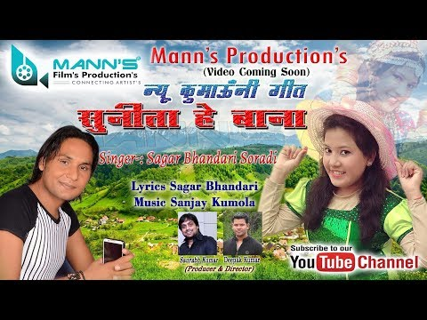Video Sunita He Baana 2018 || Latest || Uttarakhand || New kumaoni song 2018 || Sagar Bhandari Soradi download in MP3, 3GP, MP4, WEBM, AVI, FLV January 2017