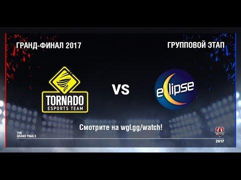 Tornado Energy против eClipse - День 1, Групповой этап, Гранд-финал 2017
