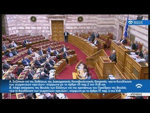 Στη Βουλή η ιστορική συνεδρίαση για τη διεκδίκηση των γερμανικών οφειλών