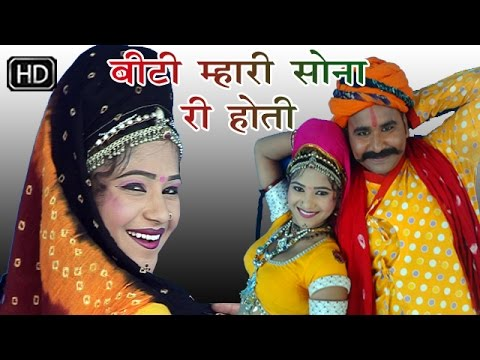 Video बीटी म्हारी सोना री होती     रानी रंगीली    Rani Rangili    rajasthani Hit Songs 2016 download in MP3, 3GP, MP4, WEBM, AVI, FLV January 2017