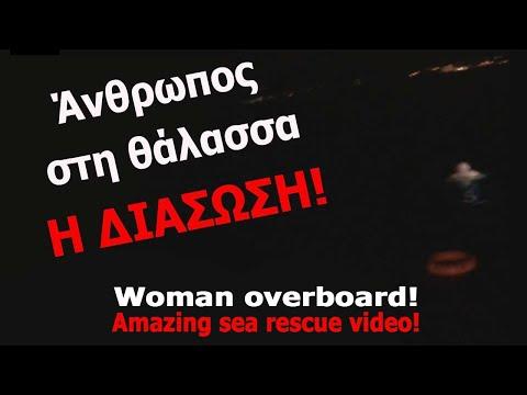 Video - Κρήτη: Βίντεο με τη συγκλονιστική διάσωση 18χρονης από ψαράδες