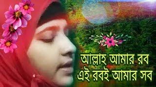 Video আল্লাহ আমার রব এই রবই আমার সব - Allah amar rob ei rob e amar sob bangla gojol by Subhana Juhina MP3, 3GP, MP4, WEBM, AVI, FLV Maret 2019