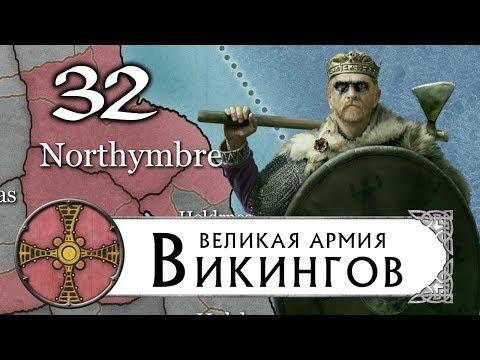 Великие Викинги прохождение THRONES OF BRITANNIA за Нортумбрию (Total War Saga) #32