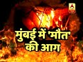Mumbai Fire: Eyewitness say fire brigade come 15 minutes after the fire breaks - Video