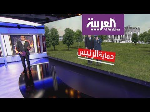 العرب اليوم - تعرف على تكلفة حماية الرئيس ترامب وعائلته