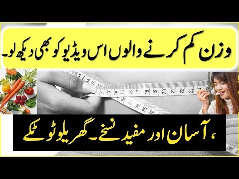 How To Lose Weight Fast At Home  Weight Loss  Wazan Kam Karne Ke Totke In Urdu \ Hindi