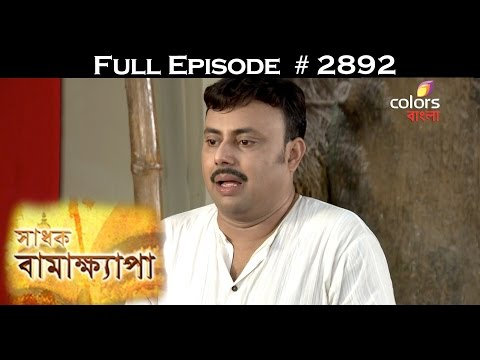 Sadhok-Bamakhyapa--20th-May-2016--সাধক-বামাখ্যাপা--Full-Episode
