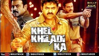 Video Khel Khiladi Ka Full Movie | Hindi Dubbed Movies 2018 Full Movie | Venkatesh Movies | Nagma MP3, 3GP, MP4, WEBM, AVI, FLV Oktober 2018