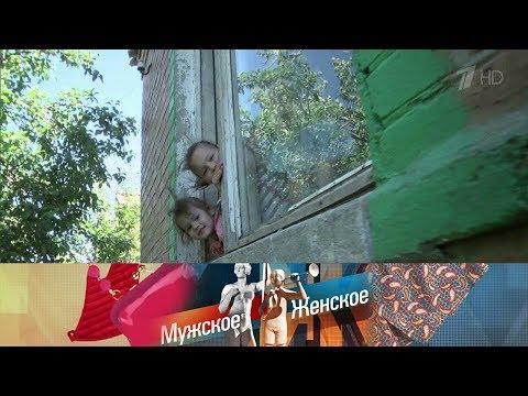 Мужское  Женское - Детей много не бывает  Выпуск от 28.08.2018