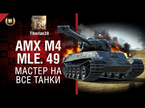 Мастер на все танки №127: AMX M4 mle. 49 - от Tiberian39 [World of Tanks]