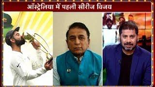Aaj Tak Show: Gavaskar, Harbhajan ने कहा, Virat Kohli को रोकना नामुमकिन | Vikrant Gupta | IndvsAus