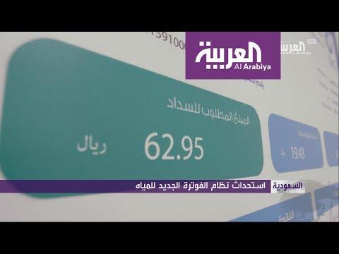 العرب اليوم - شاهد: نظام الفوترة الجديد للمياه يكشف نسبه استهلاك العملاء