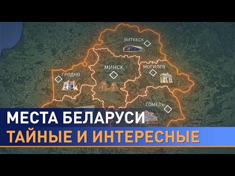 Что посмотреть в Беларуси? Тайные и интересные места страны