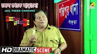Jail Theke Charano | Dramatic Scene | Kharaj Mukherjee Comedy | Dulal Lahiri