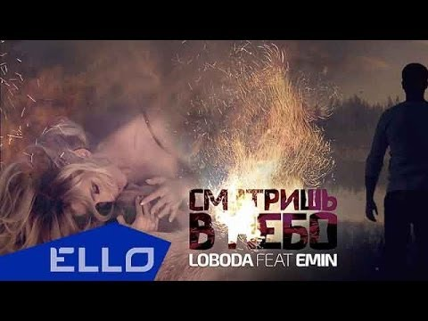 Loboda feat. Emin – Смотришь в небо