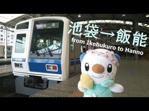 西武池袋線 前面展望 快速急行 飯能行cab view Seibu Ikebukuro line for Hannno (видео)