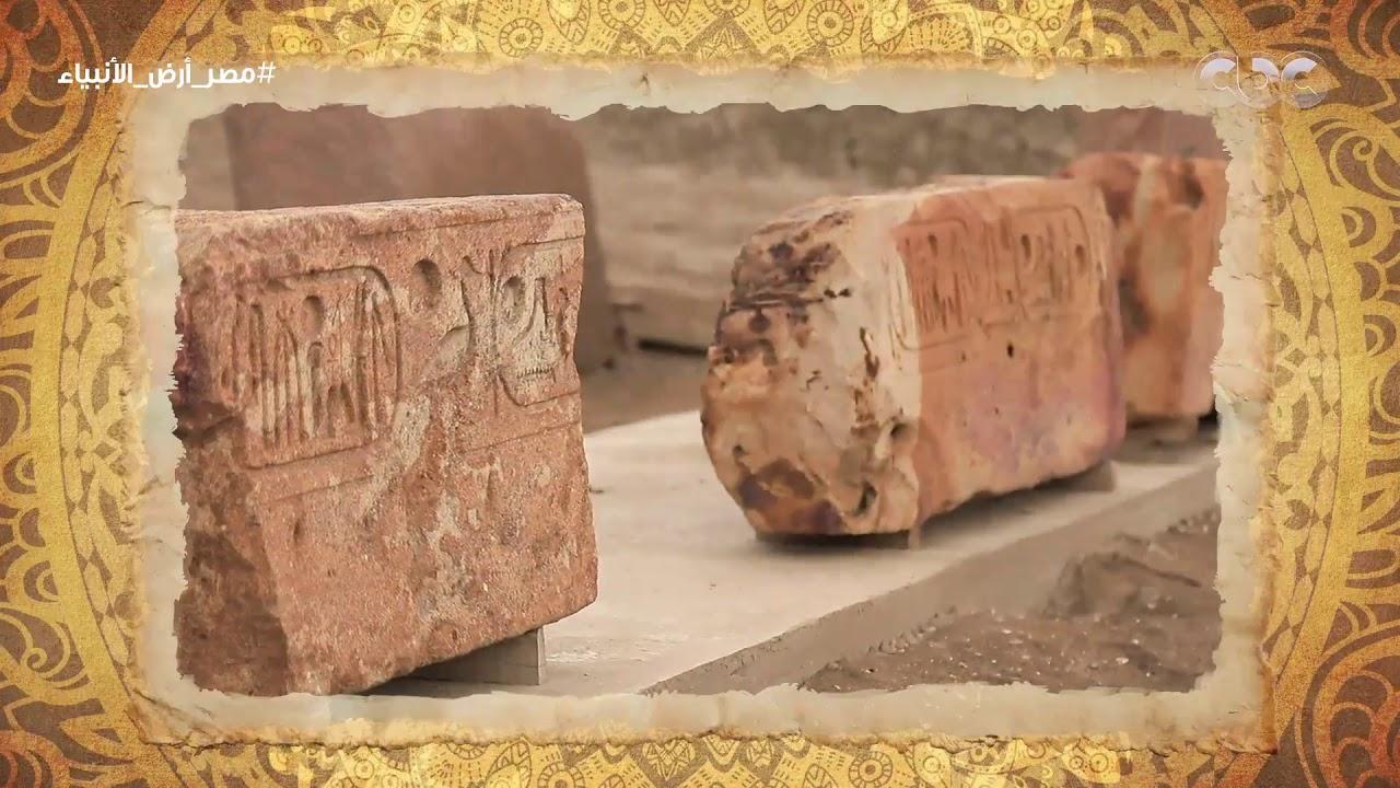صان الحجر.. مدينة شاهدة على تاريخ الأنبياء | #مصر_أرض_الأنبياء