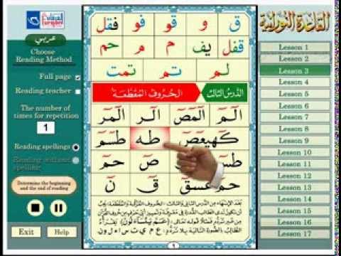 Al Noorania lesson 3 - Learn Arabic with Qaidah Al Nourania (видео)