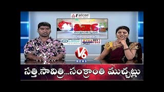 Video Bithiri Sathi And Savitri Special Chit Chat With Callers | Sankranti Festival | Teenmaar News MP3, 3GP, MP4, WEBM, AVI, FLV April 2018