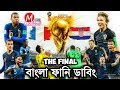 Download Lagu France VS Croatia|World Cup 2018|Bangla Funny Dubbing|Mama Problem New Mp3 Free