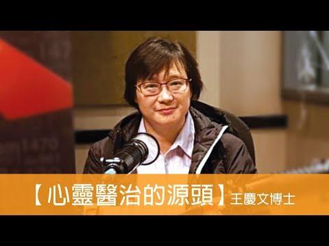 電台見證 王慶文博士 (心靈醫治的源頭) (01/13/2019 多倫多播放)
