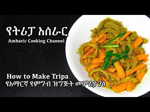 How to Make Tripa - የትሪፓ አሰራር - Tripa - Amharic Recipes - Ethiopian Food