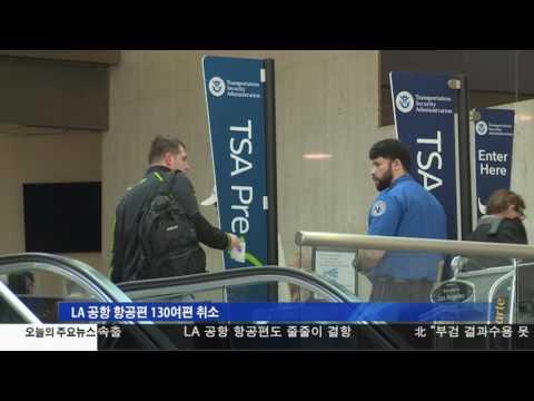 항공편 결항 프리웨이 사고도 속출  2.17.17 KBS America News