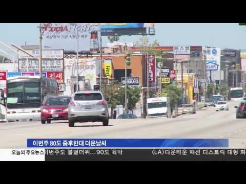 남가주 이번주도 불볕더위 3.13.17 KBS America News