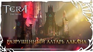 В TERA добавили подземелье «Разрушенный алтарь Лакана»