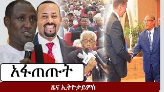 Ethiopia: የኢትዮታይምስ የዕለቱ ዜና | EthioTimes Daily Ethiopian News | Gedu Andargachew | Abiy Ahmed