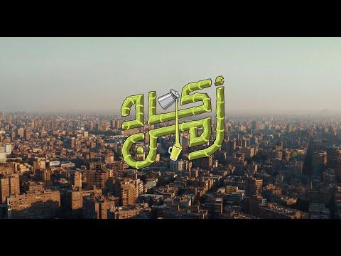 """شاهد- أغنية """"أكاد من"""".. خالد مختار يغني لعصير القصب"""
