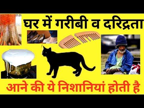 Chanakya Niti - घर में गरीबी आने की होती है यह निशानियां | Chanakya Neeti full in hindi