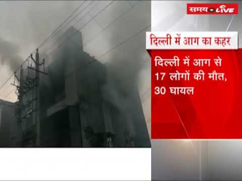 17 people killed and 30 injured in a devastating fire in industrial area of Delhi