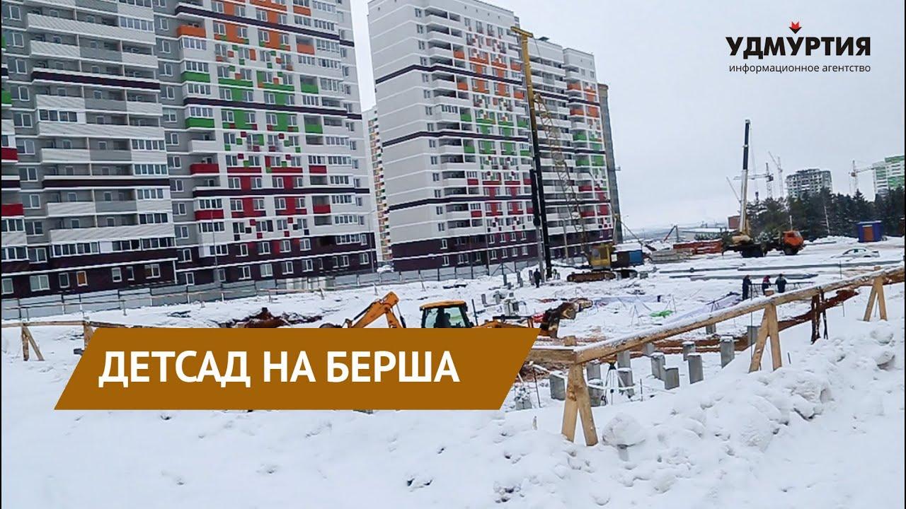 Строительство детского сада на ул. Берша в Ижевске
