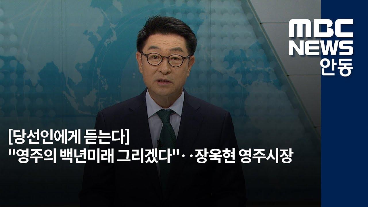 [당선인 대담]장욱현 영주시장(4'47
