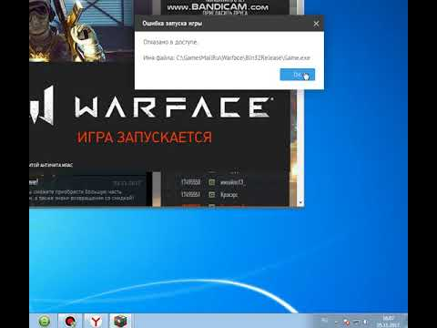 warface Как исправить ошибку \