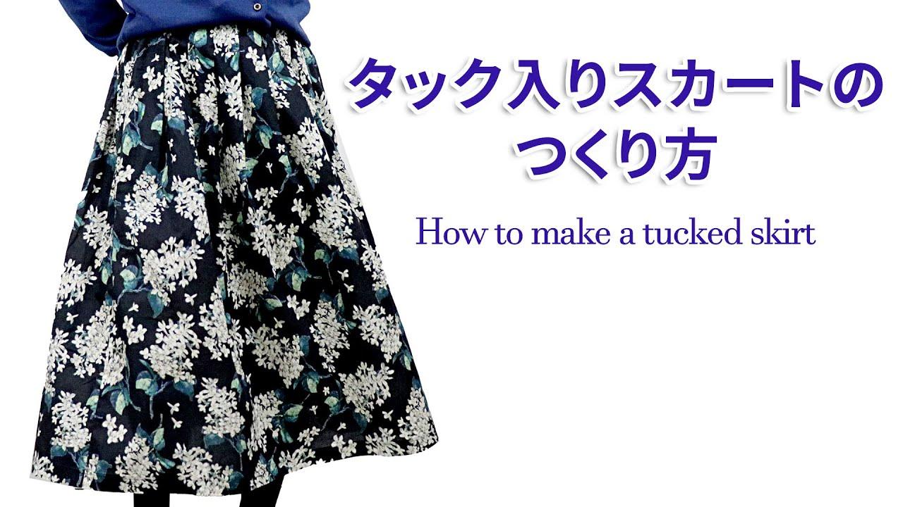 タック入りスカートのつくり方 リバティプリントで作る