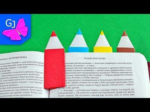 Книга из бумаги своими руками для детей из бумаги мастер класс