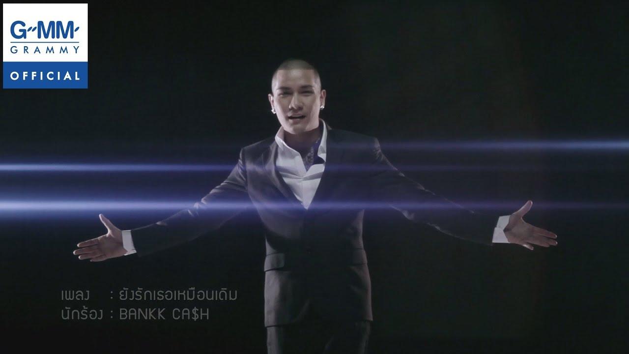 ยังรักเธอเหมือนเดิม – BANKK CA$H【OFFICIAL MV】