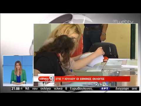 Στις 7 Ιουλίου οι εθνικές εκλογές | 28/05/2019 | ΕΡΤ