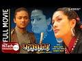 foto Patachara | Nepali Full Movie | पटाचारा | Karma Shakya | Melina Manandhar