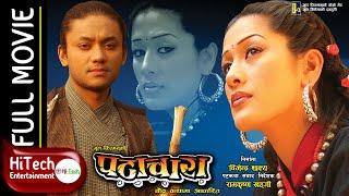 Video Patachara | Nepali Full Movie | पटाचारा | Karma Shakya | Melina Manandhar MP3, 3GP, MP4, WEBM, AVI, FLV Maret 2019