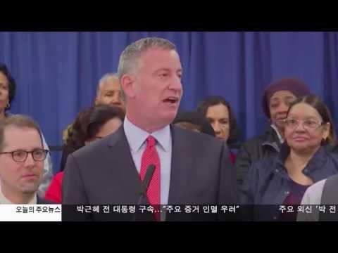 뉴욕시 렌트 인상률 동결 3.30.17 KBS America News