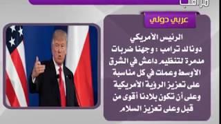 اخر الاخبار التي يشهدها العراق والعالم من خلال قناة مراقب 16 11 2017