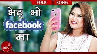 Bhet Bho Facebook Ma - Prakash Chand, Chhabi Pariyar & Jamuna Sherpali