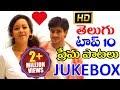 Telugu Top 10 Best Love Songs ( ప్రేమ పాటలు )    2016    Volga Videos