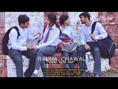 RAJMA CHAWAL-SABKA PEHLA PYAAR | SHORT FILM ON FIRST LOVE