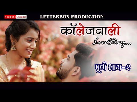 कॉलेजवाली Lovestory | पूर्ण भाग २ |LetterBox Production| प्रेम म्हणजे...प्रेम असतं ! | 💞